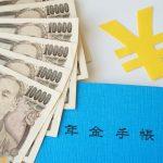 千金手帳と1万円札